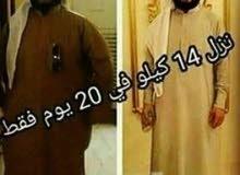 لحل مشكله السمنه و التخلص من الوزن الزائد