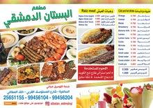 مطعم  مشويات    شاميه للبيع