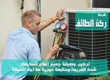 الطائف لتركيب وصيانة جميع انواع المكيفات.. داخل طرابلس وخارجها