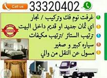 Call & واتساب +97433320402