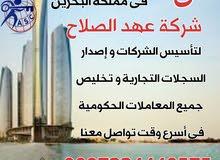تأسيس شركات بالبحرين