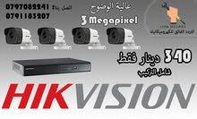 نظام مراقبة Hikvision 3 Mega ب340 فقط شامل التركيب