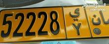 رقم سيارة مميز 52228 / ي