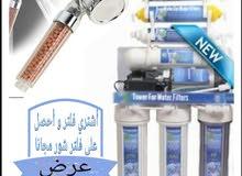 عروض على اجود انواع فلاتر المياه شامل الصيانه و التركيب بارخص الاسعار