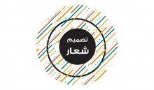 تصميم شعار بأحترافيه