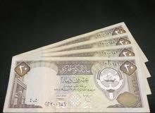 عملة كويتية قديمة متسلسلة