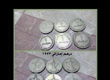 اصدار 1973 درهم اماراتي