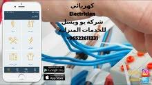 اعلان هام إلى كافة الشركات و الفنيين في الكهرباء بالسعودية