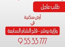مطلوب قطعة أرض في فلج الشام السابعة - مساحة 400 متر²