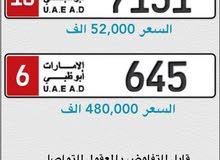 أرقام أبوظبي للبيع Abu Dhabi plates for sale