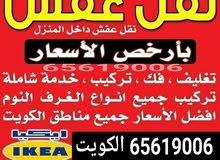 نقل جميع مناطق الكويت كنب غرف اجهزه هفلوري ابو علي نجار