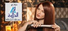 مكواة الشعر بالكراتين وزيت اللوز الأصلية من شركة ريمنقتون