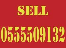 رقم مميز للبيع 0555509132