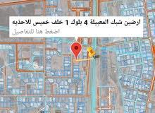 ارضين شبك في المعبيله 4 بلوك 1 خلف محطة نفط عمان مساحة 1400متر