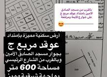 ارض مميزة للبيع بالقرب من مسجد الصادق الامين امتداد عوقد مربع ج وشارع