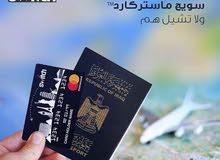 بطاقات ماستر كارد للاعلان الممول على فيس بوك وانستغرام احصل عليها الان من خلالنا