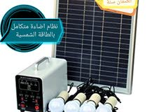 نظام انارة بالطاقة الشمسية متكامل