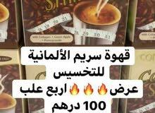 قهوه فعاليه لتنزيل الوزن