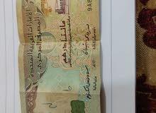 200 درهم إماراتي