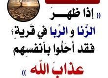 اناغفير مصري ندور في شغل في عمارة وصاله أفراح شكرا لكم