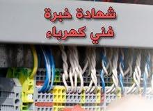 مقاول كهرباء معماري وصناعي