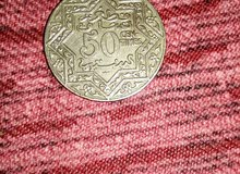 عملة مغربية قديمة بي حالة جيدة