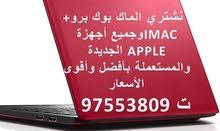 نشتري( macbook  PRO+AIR) و I Mac وجميع أنواع اللابتوبات بأقوى وأفضل وأحسن الأسعار