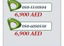 ارقام وأسعار خاصة .. VIP 050 numbers you can't miss