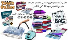 اكياس ضغط حفظ و تخزين الملابس و الحرامات Space Bag