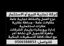 companies for sale in Dubai