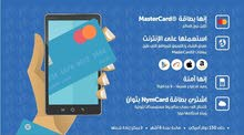 بطاقات ماستركارد MasterCard