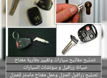 برمجة وخراطة مفاتيح سيارات