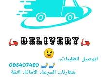 delivery لتوصيل الطلبيات