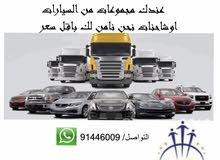جميع سيارات