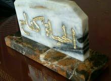 لوحات رخام للمكاتب والمناسبات مع حفر الإسم عليها