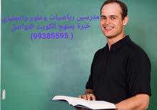 مدرسين رياضيات وعلوم وانجليزي