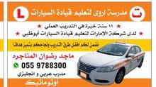 تدريب قيادة السيارات في ابوظبي