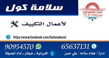 فني تكييف لصيانة وتركيب ونقل و إصلاح وغسيل وحدات تكييف الهواء في الكويت