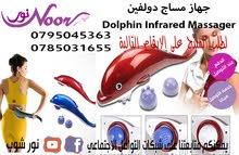 جهاز مساج دولفين Dolphin Infrared Massager