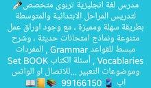 مدرس لغة انجليزية 99166150