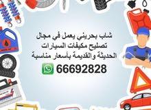 شاب بحريني يعمل في مجال السيارات الحديثة و القديمة