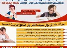 دورات  مكثفة تعليم القراءة  وعلاج عسر القراءة والتاخر الدراسي مكة