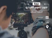 دورة إحترافية في فنون تصوير الفيديو