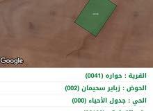 عشر دونمات للبيع من أراضي جنوب عمان / حوّارة حوض ( 2 )