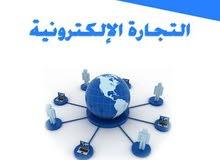 مجموعة تعليمية على التيليجرام لتبادل الخبرات في التجارة الإلكترونية