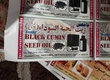 زيت يمني الحبه السوداء طبيعي نادر في الامارات