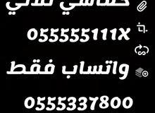 ارقام مميزه 0555005560 و 0500443443 و ؟055555111 و المزيد