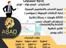 إدارة حسابات السوشيال ميديا بأفضل باقات الاشتراك بالكويت