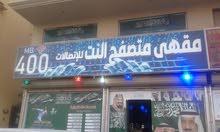 مقهى انترنت للتقبيل والبيع بسعر مناسب