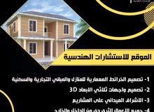 مطلوب مصمم3D للمنازل والمباني
